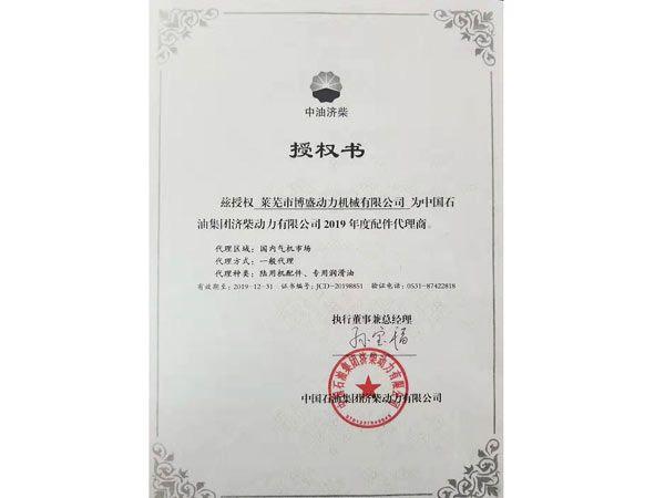 公司于2018年12月25日和中国石油昆仑燃气发电机组专用油签订代理商协议