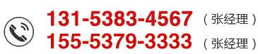 131-5383-4567(张经理)<br>155-5379-3333(张经理)<br>